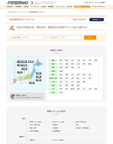 リビンマッチ 全国不動産会社データベース