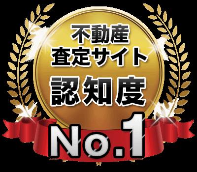 不動産売却査定サイト 知名度 No.1