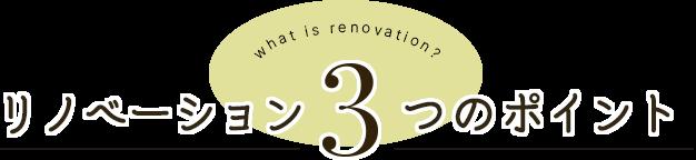 リノベーション3つのポイント