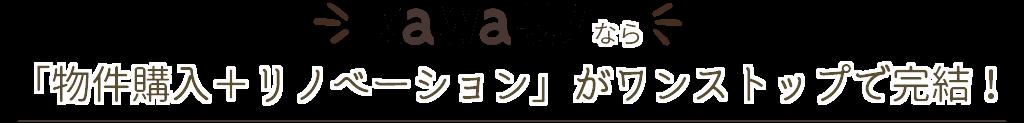 kawaリノなら「物件購入+リノベーション」がワンストップで完結!