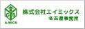 株式会社エイミックス 名古屋事務所