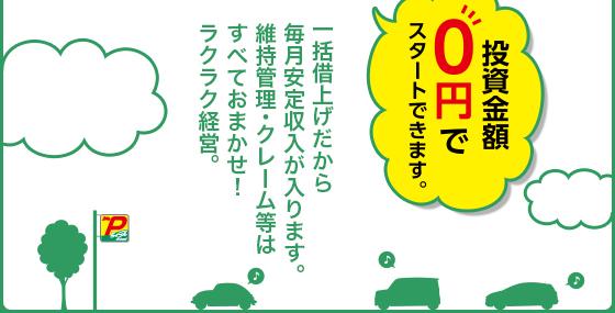 投資金額0円でスタート出来ます。