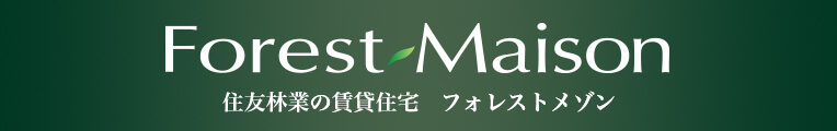 Forest Maison 住友林業の賃貸住宅