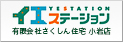 有限会社さくしん住宅(MISAWA-MRD)