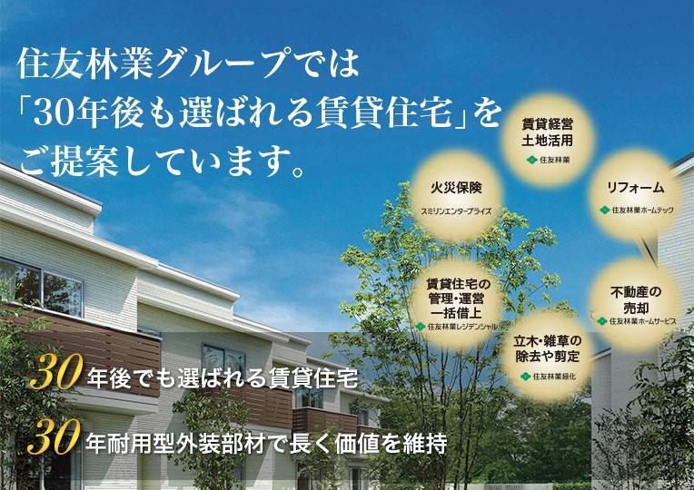 住友林業グループでは「30年後も選ばれる賃貸住宅」をご提案しています。