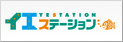 イエステーション 岡山中央店 株式会社ウェーブハウス